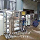 宁波宏旺反渗透超滤机设备厂家直销