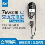 EN+驛普樂氏 電動汽車7KW單相交流樁 家用版 家用充電樁
