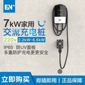 EN+驿普乐氏 电动汽车7KW单相交流桩 家用版 家用充电桩