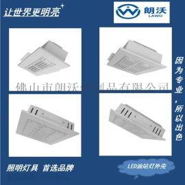 60w-100w油站燈外殼 嵌入式油站燈外殼