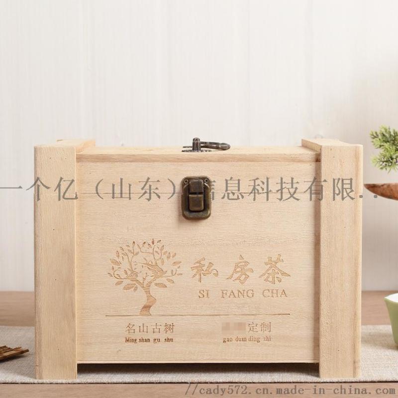 木质茶叶盒定制创意私房茶叶礼品包装盒