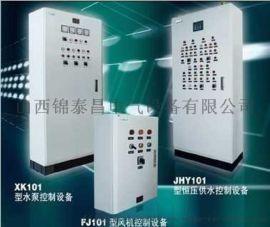 恒压供水控制柜JHY101
