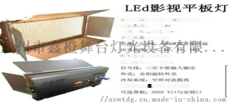 舞檯燈光廣州鑫橙100WLED平板燈