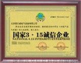 3.15诚信企业荣誉证书