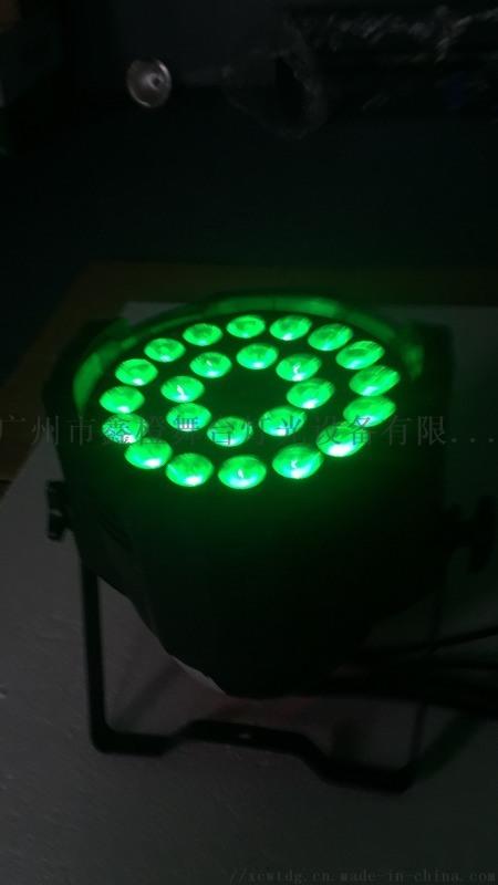 舞台灯光广州鑫橙舞台灯光LED帕灯18颗12瓦四合一