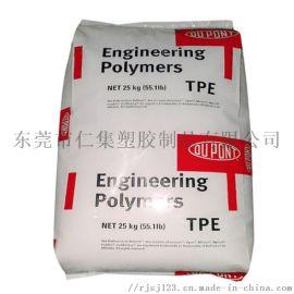 TPR包胶料 砧板包胶60度/70度/80度