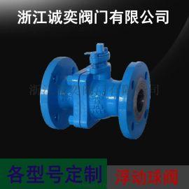 鑄鋼、不銹鋼軟密封浮動、固定球閥