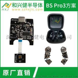 Beays Pro3洛达1536PCBA1:1耳机