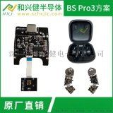 Beays Pro3洛達1536PCBA1:1耳機