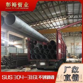 佛山彰裕管业供应316L耐腐蚀不锈钢厚管现货