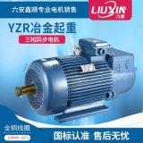 YZR冶金起重行車電機