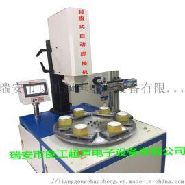 六工位带机械手转盘式超声波焊接机