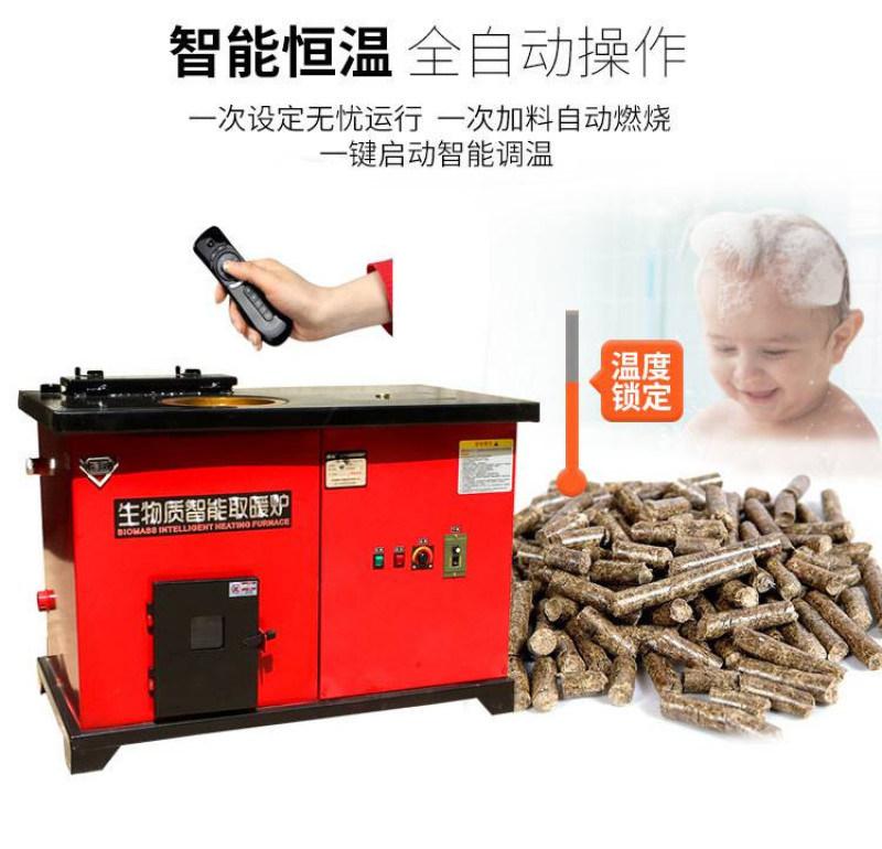 一键启动环保颗粒取暖炉 智能温控颗粒采暖炉颗粒炉