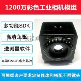 usb高清工业相机1200万彩色