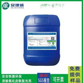 安捷诚不锈钢快速清洗剂AJC6001