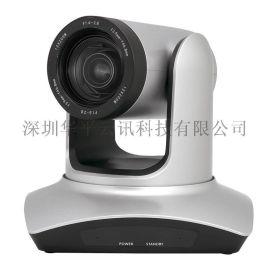 视频会议摄像机 SG-JHU12