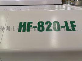 和西无铅热风回流焊机 (RF-820-LF)