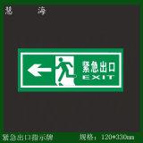 墙面疏散指示牌 带紧急出口字样 耐磨防滑防水提示牌