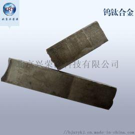 钨钛合金 钨钢合金 钨钛合金颗粒 钨钛块