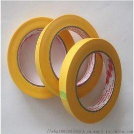 3M244黄色美纹纸 3M美纹纸