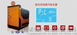 0.4T全自动电蒸汽锅炉