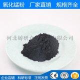 二氧化锰超细氧化锰粉氧化锰高纯氧化锰粉末