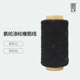 【志源】厂价直销新品上市280D/75D氨纶涤纶橡筋线 氨纶橡筋线