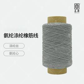 【志源】厂家批发颜色齐全弹力超强840D涤纶氨纶橡筋线 橡根线