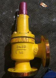 WA42FPA耐腐蚀性化工专用弹簧式安全阀