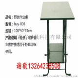 野戰摺疊會議桌,軍用摺疊會議桌