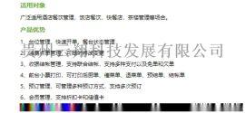 美萍餐饮ERP管理系统