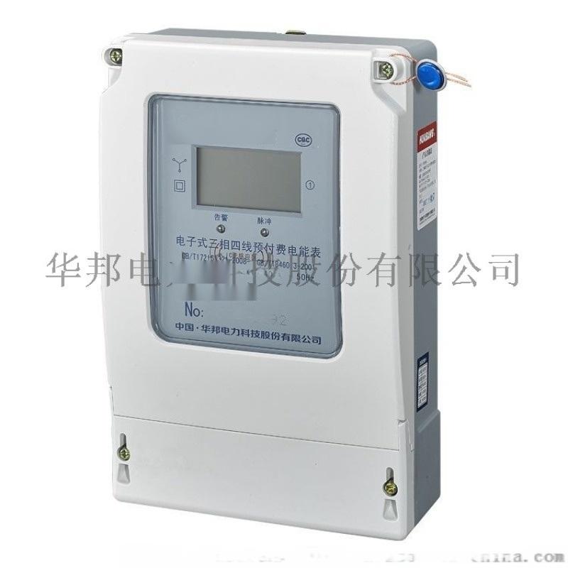 水電一卡通壁掛式預付費電能表DTSY