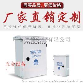 雪亮工程智能监控设备箱户外防水配电箱