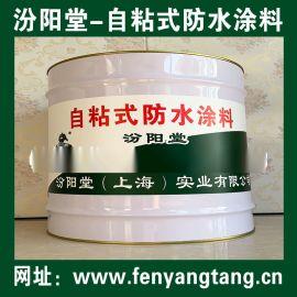 供应、自粘式防水涂料、自粘式防水材料