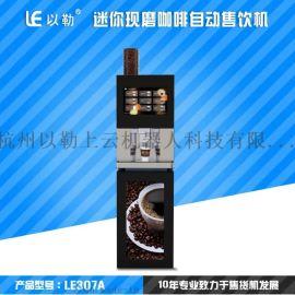 307A杭州以勒自动咖啡机现磨商用咖啡机