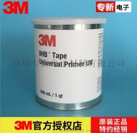 3M,UV底涂剂/UPUV 高性能处理剂