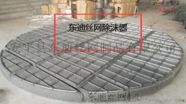 上装式304丝网除雾器 国内东迪丝网除雾器