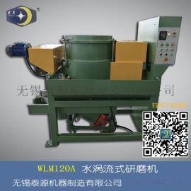 水涡流式研磨机WLM120A-无锡泰源