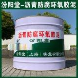 沥青防腐环氧胶泥、防水,防漏,性能好