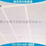 广办公室吊顶600*600微孔吸音铝扣板