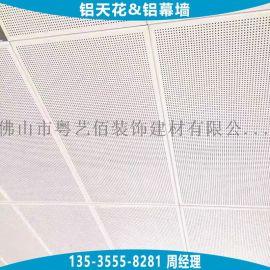 廣辦公室吊頂600*600微孔吸音鋁扣板