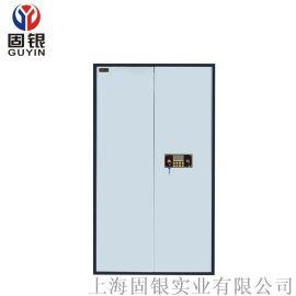 固銀防火檔案櫃雙門防火櫃資料保險櫃GYSG