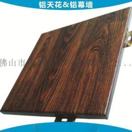 造型吊顶木纹铝天花板 墙面装饰木纹铝单板