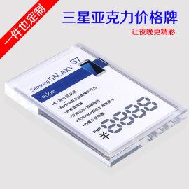 三星华为透明亚克力价格牌标价牌台签台卡桌牌