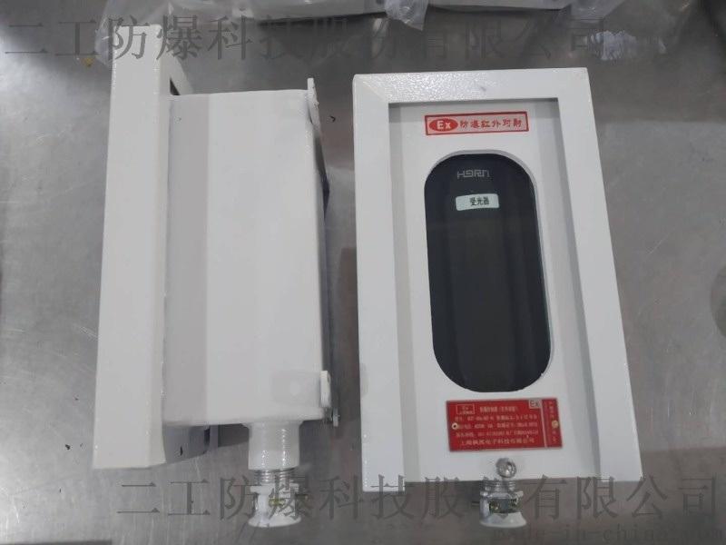 二工防爆定製防爆微波紅外對射雙光速無線報 探測器