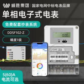 长沙威胜DDSF102-Z单相远程载波电表220V精度1级
