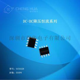 原装OC5022B LED汽车灯 降压恒流IC
