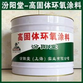 高固体环氧涂料、良好的防水性、耐化学腐蚀性能