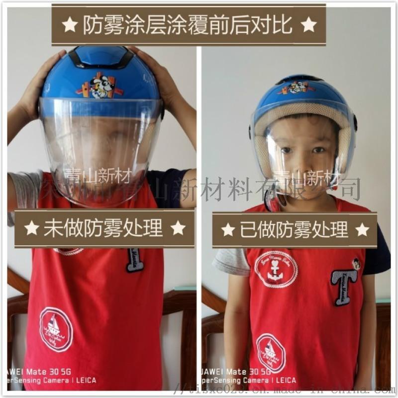 摩托车头盔游泳镜潜水镜防雾剂 视觉清晰 防雾持久 耐磨透光