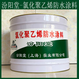 氯化聚乙烯防水涂料、良好防水性、氯化聚乙烯防水涂料
